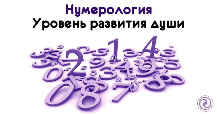 Нумерология секса 1 9