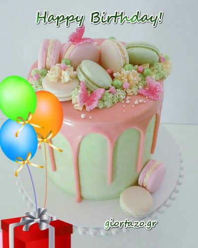 Eυχές γενεθλίων σε εικόνες giortazo  happy birthday