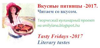 Tasty Fridays 2017
