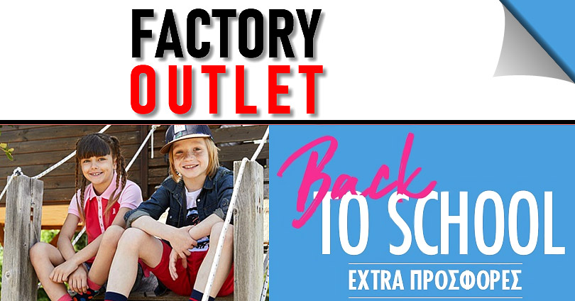 Back to School Προσφορές - Factory Outlet
