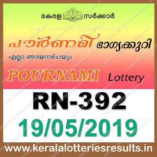 "Keralalotteriesresults.in, ""kerala lottery result 19 05 2019 pournami RN 392"" 19th May 2019 Result, kerala lottery, kl result, yesterday lottery results, lotteries results, keralalotteries, kerala lottery, keralalotteryresult, kerala lottery result, kerala lottery result live, kerala lottery today, kerala lottery result today, kerala lottery results today, today kerala lottery result,19 5 2019, 19.5.2019, kerala lottery result 19-5-2019, pournami lottery results, kerala lottery result today pournami, pournami lottery result, kerala lottery result pournami today, kerala lottery pournami today result, pournami kerala lottery result, pournami lottery RN 392 results 19-5-2019, pournami lottery RN 392, live pournami lottery RN-392, pournami lottery, 19/05/2019 kerala lottery today result pournami, pournami lottery RN-392 19/5/2019, today pournami lottery result, pournami lottery today result, pournami lottery results today, today kerala lottery result pournami, kerala lottery results today pournami, pournami lottery today, today lottery result pournami, pournami lottery result today, kerala lottery result live, kerala lottery bumper result, kerala lottery result yesterday, kerala lottery result today, kerala online lottery results, kerala lottery draw, kerala lottery results, kerala state lottery today, kerala lottare, kerala lottery result, lottery today, kerala lottery today draw result"