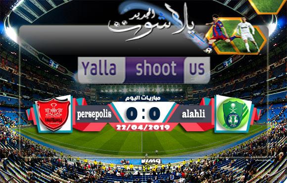 نتيجة مباراة الأهلي السعودي وبيروزي الايراني اليوم 22-04-2019 دوري أبطال آسيا