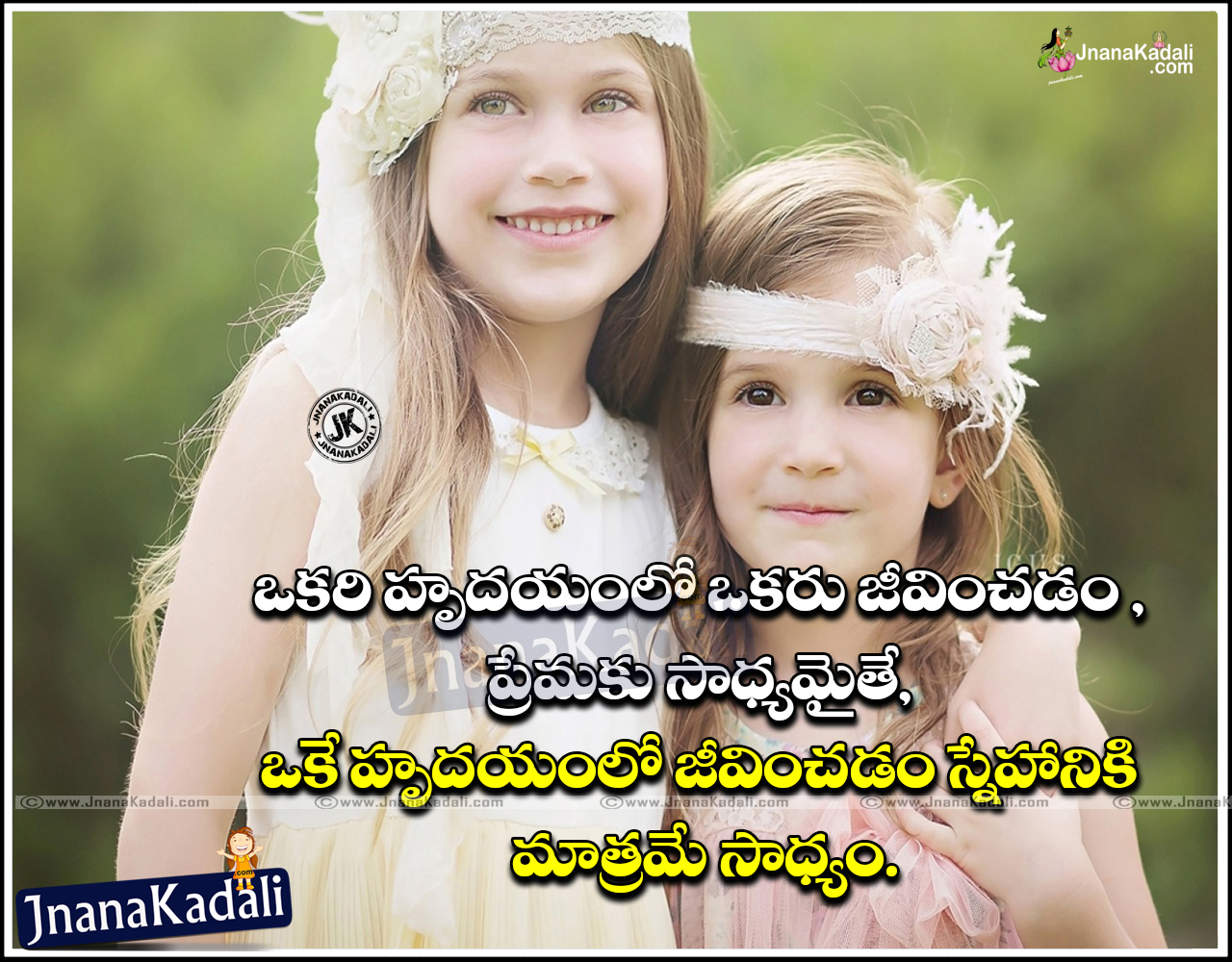 Friendship Value Quotations in Telugu Language with Friends Wallpapers,Latest Telugu Best Friends Quotes and