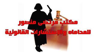 وظائف خالية فى مكتب مرتضى منصور للمحاماة والأستشارات القانونية فى مصر 2018