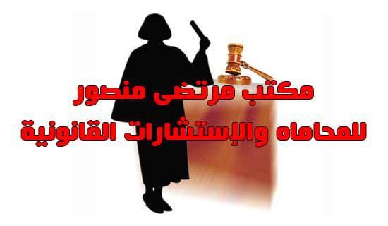 وظائف خالية فى مكتب مرتضى منصور للمحاماة والأستشارات القانونية فى مصر 2019
