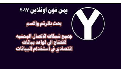 تحميل تطبيق يمن فون اونلاين 2017 Yemen Phone بحث بالاسم والرقم برابط مباشر