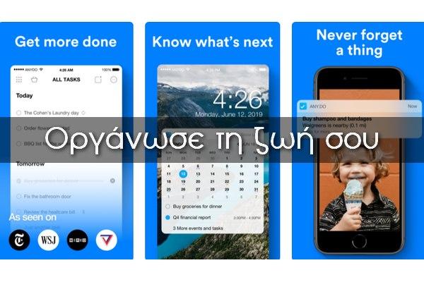 Any.DO - Λίστα εργασιών, υπενθυμίσεων και ημερολόγιο για το κινητό και το PC