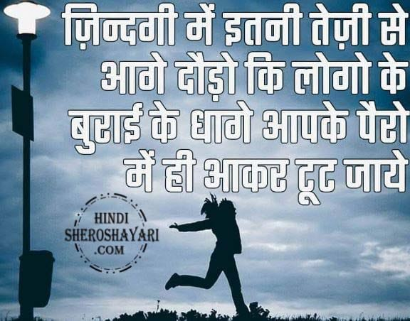 Motivational Hindi Suvichar