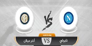 مشاهدة مباراة نابولي وإنتر ميلان في الدوري الإيطالي