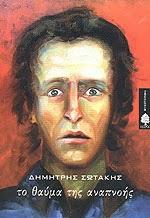 http://thalis-istologio.blogspot.gr/2014/05/to-thavma-tis-anapnois-dimitris-sotakis.html