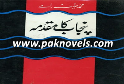 Urdu Book By Muhammad Hanif Ramay