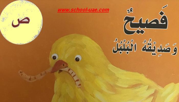 قصة الحرف( ص ) فصيح وصديقه البلبل  لغة عربية الصف الاول الفصل الثانى 2020