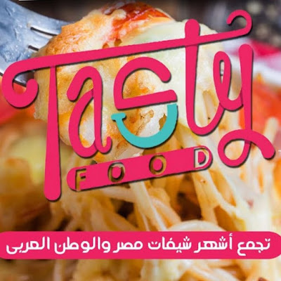 تردد قناة  Tasty Food