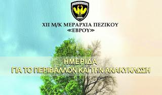 Αλεξανδρούπολη: Ημερίδα για το Περιβάλλον και την Ανακύκλωση