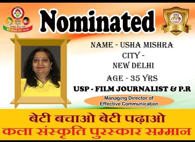 बी-टाउन सेलेब के साथ उषा मिश्रा 'बेटी बचाओ, बेटी पढ़ाओ' के लिए कला संस्कृति पुरस्कार के लिए नामांकित