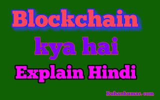 blockchain kya hota hai explained in hindi