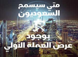 متى ستسمح المملكة العربية السعودية بالعروض الأولية للعملة (ICOs) ؟