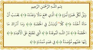 Al Quran Surat Al-Humazah