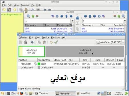 تحميل اسطوانة و برنامج صيانة الويندوز و الكمبيوتر download System Rescue Cd