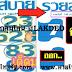 มาแล้ว...เลขเด็ดงวดนี้ 3ตัวตรงๆ หวยซอง รวยสบาย งวดวันที่16/7/61