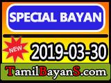 Live As A True Mu'min - Special Programme By Ash-Sheikh Nasrullah Yoosuf (Rashadi) On 2019-03-30 at Ebina Masjid Japan