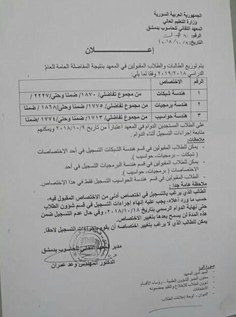 مفاضلة الداخلية للمعهد التقاني للحاسوب دمشق للعام 2018-2019