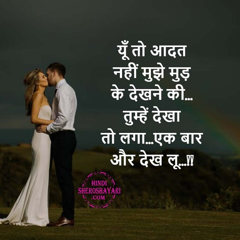 Heart Touching Hindi Love Quotes