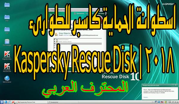 اسطوانة الحماية كاسبر للطوارىء 2018 | Kaspersky Rescue Disk 2018 18.0.11.0 Build 2018.04.06