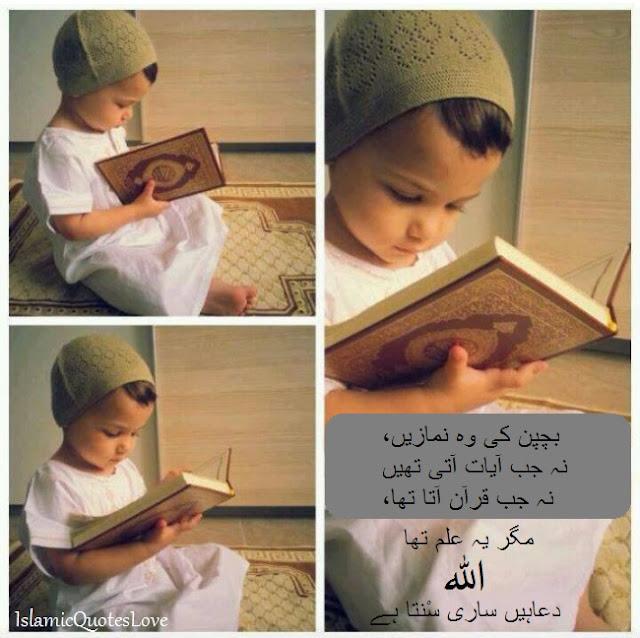بچپن کی وہ نمازیں نہ جب آیات آتی تھیں  نہ جب قرآن آتا تھا مگر یہ علم تھا اللہ دعاہیں ساری سْنتا ہے