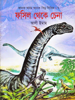 জানার আছে অনেক কিছু সিরিজ [৭] ফসিল থেকে চেনা Janar ase onek kisu series [7] - fosil theke chena