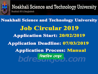 Noakhali Science and Technology University (NSTU) Job Circular 2019