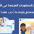 تخلص من المنشورات المزعجه فى الفيسبوك واستمتع بقراءة ما تحب فقط ! | facebook news