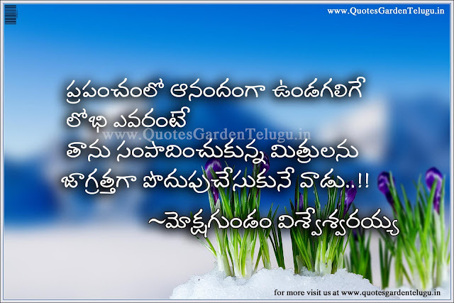 Mokshagundam vishveshvaraiah telugu quotes about friendship