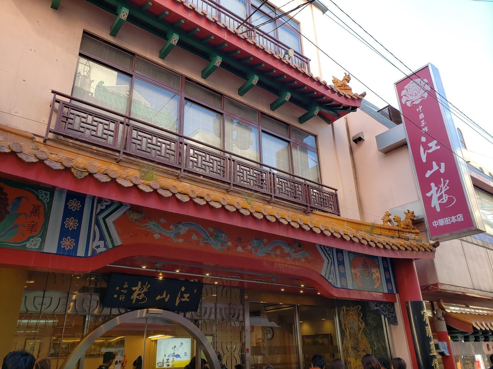 江山楼(長崎中華街本店)