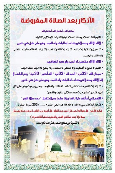 الأذكار بعد الصلاة المفروضة تصميم عالي الدقة Psd لغرض الطباعة للمساجد
