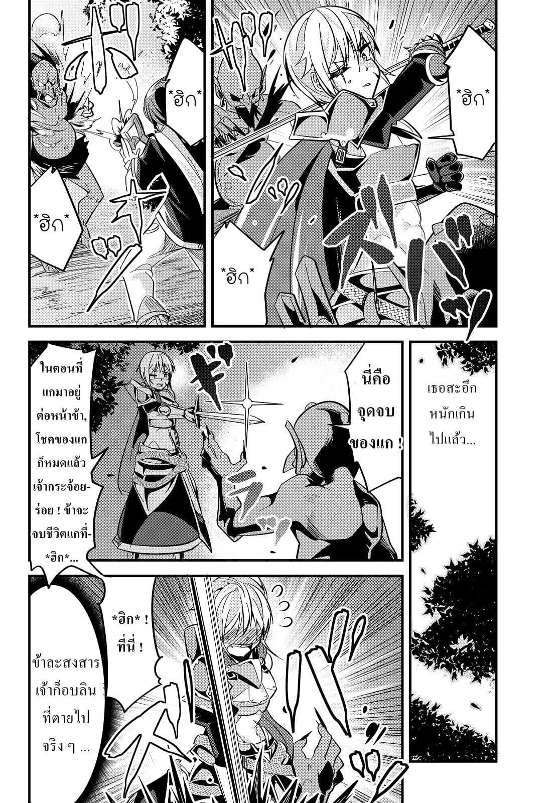 อ่านการ์ตูน Ima Made Ichido mo Onna Atsukaisareta koto ga nai Onna Kishi wo Onna Atsukai suru ตอนที่ 12 หน้าที่ 5