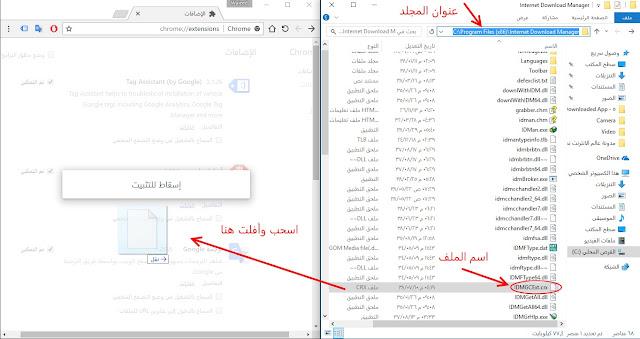 شرح تثبيت IDM على متصفح Chrome