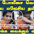 TAMIL MALAYSIA GIRL SPEECH ABOUT TN POLIS | ANDROID TAMIL