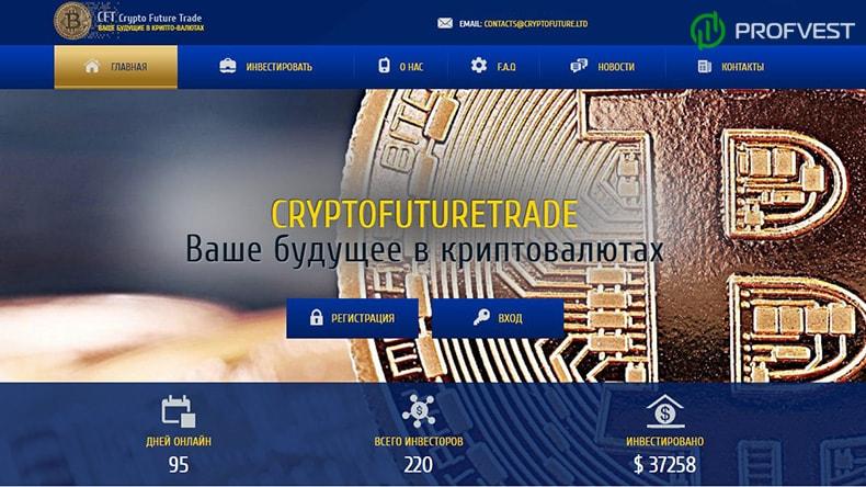 Успехи работы и повышение CryptoFuture