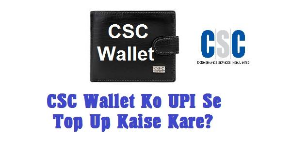 New Updates UPI Se CSC Wallet TopUp Kaise Kare