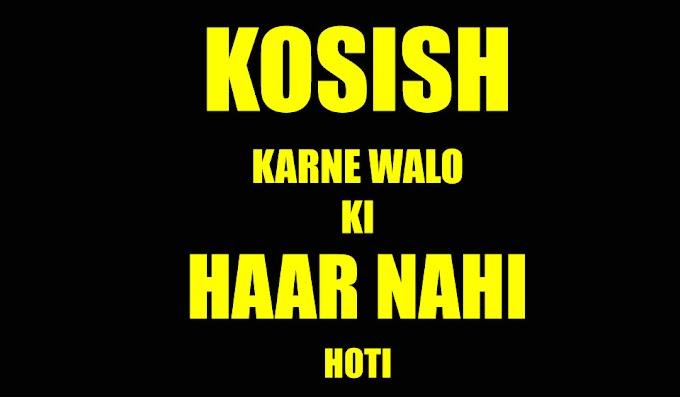 Best motivational story for success in hindi | KOSISH KARNE WALO KI HAAR NAHI HOTI