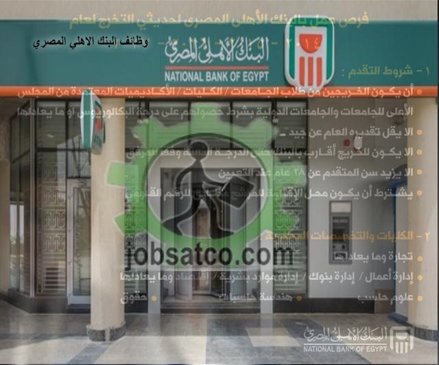 وظائف-البنك-الاهلي-المصري