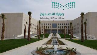 """""""التعليم"""" تطلق منصة """"إيفاد"""" لراغبي العمل في الملحقيات الثقافية وبدء التقديم الشهر المقبل"""