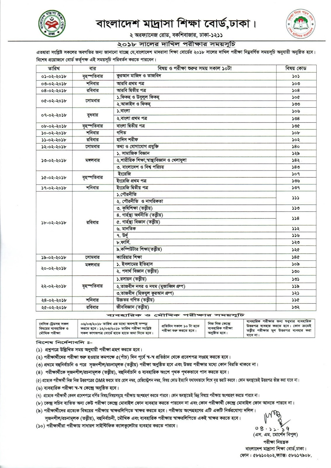 Dhakil Exam Routine 2018