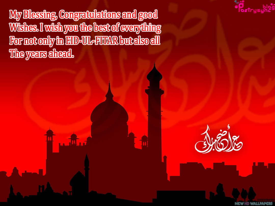 Eid Ul Fitar Greetings Cards With Eid Mubarak Text Messages For