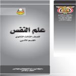 تحميل كتب منهج صف ثالث ثانوي ادبي اليمن Download books third class secondary Yemen pdf %25D8%25B9%25D9%2584%25D9%2585%2B%25D8%25A7%25D9%2584%25D9%2586%25D9%2581%25D8%25B3