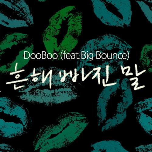 [Single] DooBoo – 흔해 빠진 말