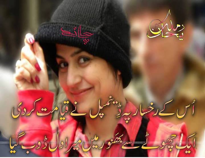 Shayari Urdu Imagesurdu Shayari With Pictureurdu Shayari Wallpaperlove Shayari Urdusad Lovebewafa Dostsad Urdugood Morning Urdu Imagesgood Night