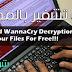 سارع الان لتحميل أجدد أداة مجانية لفك تشفير ملفات أنظمة الويندوز المصابة بفيروس WannaCry الاخير