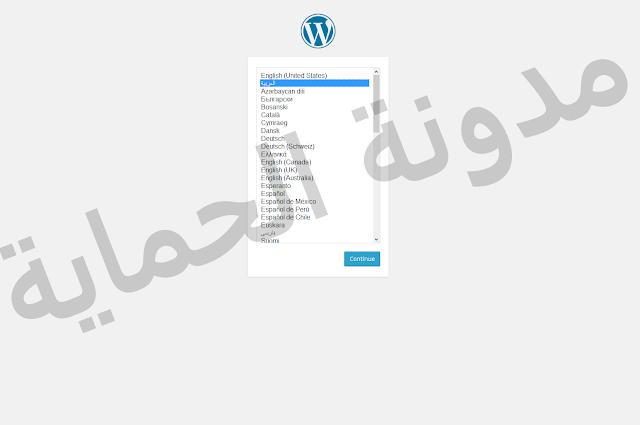 Wordpress Install - مدونة الحماية